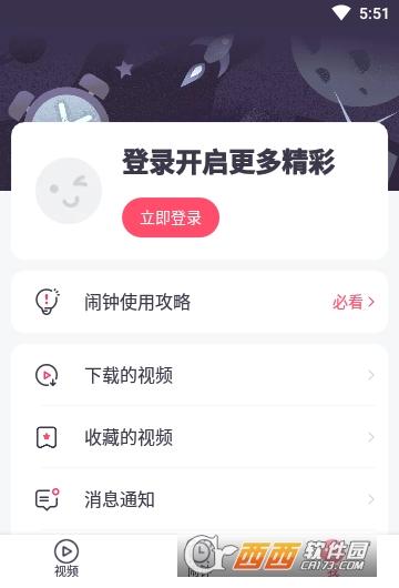叮当视频闹钟app 1.8.39