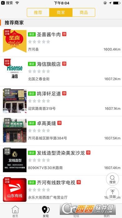 乐享齐河app 4.4.1苹果版