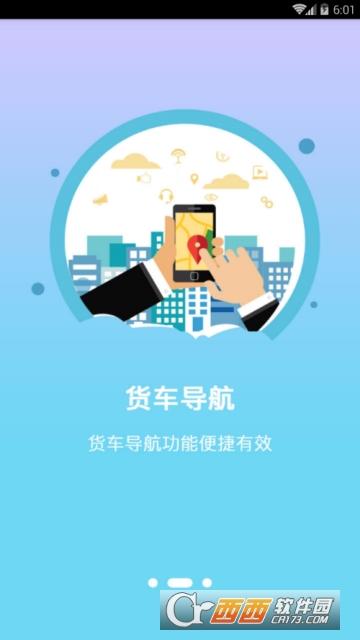 汇天物流司机版 1.0.1 安卓手机版