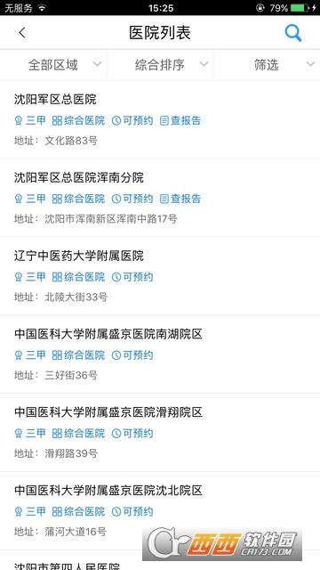 沈阳智慧医保苹果版 2.8.4