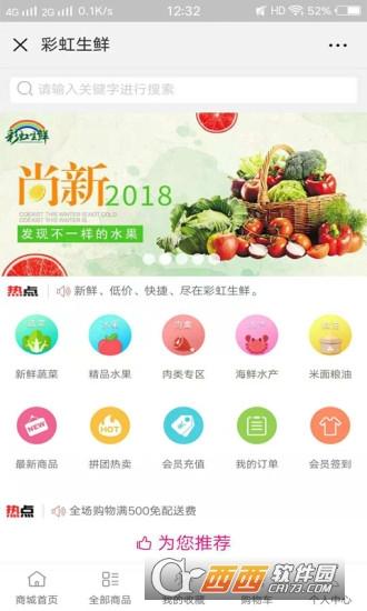 彩虹生鲜 V2.0.9