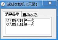 派派收割机【天骄】 V1.0免费版