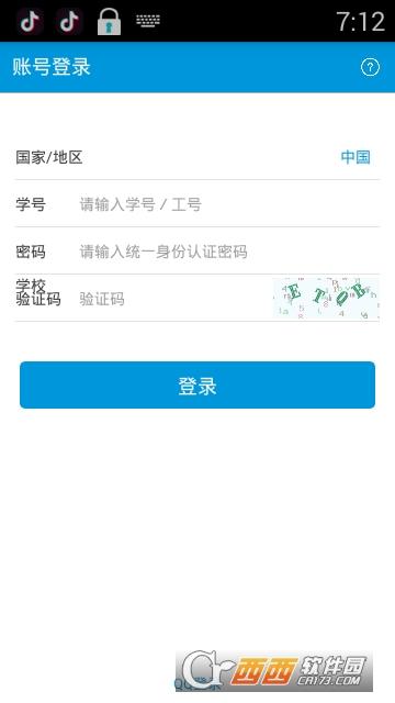 掌上健行app 1.0.07008安卓版