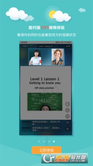 乐口英语官方app 1.5.6 安卓手机版