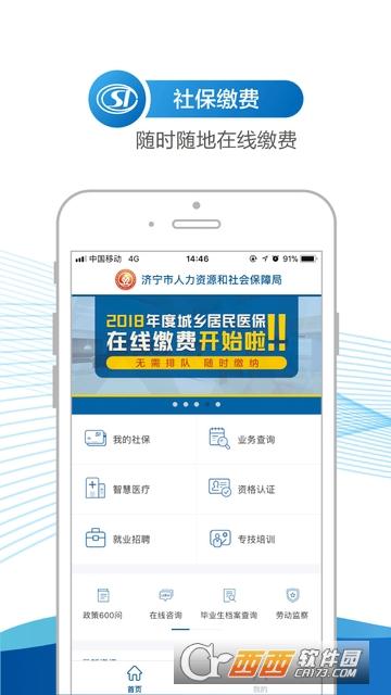 济宁人社通苹果版 v2.5.2最新版