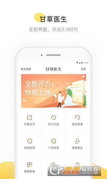甘草医生版app v3.3.8 安卓版