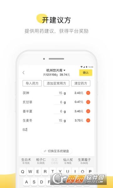甘草医生版app