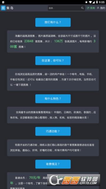 图集岛app V1.0