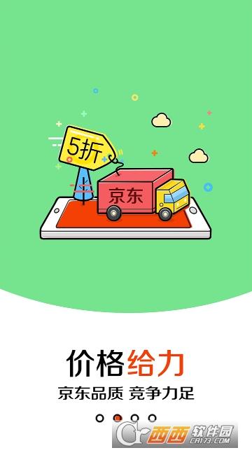 京东掌柜宝app