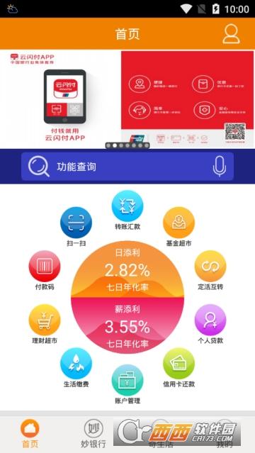 郑州银行手机客户端 v5.5 官方版