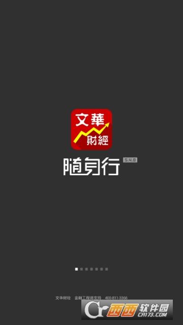 随身行app期货软件手机版 V6.4安卓版