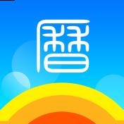 黄历天气万年历app