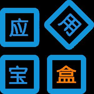 应用宝盒(上千精品软件)