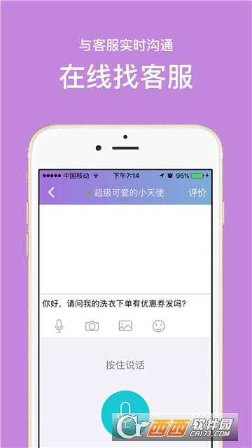 扫码洗衣机app v1.20.0 手机版