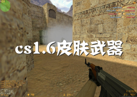cs1.6武器皮肤大全