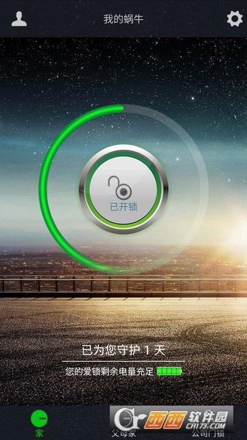 蜗牛管家app v3.2.2官方安卓版