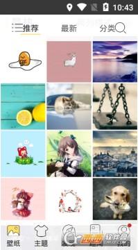 秀壁纸app