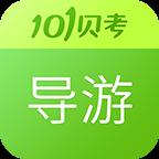 2020导游证考试题库app(101贝考)