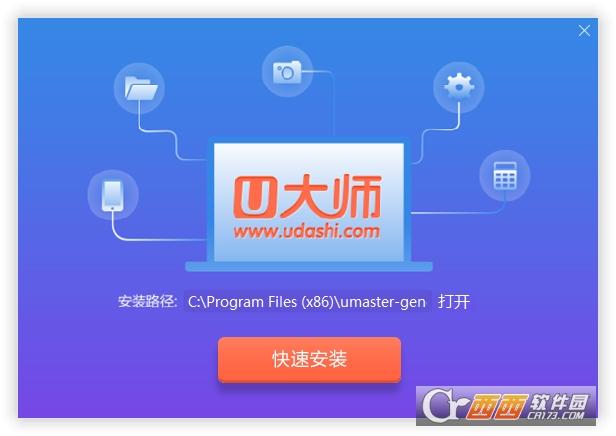 U大�� v4.7.37.56 最新版