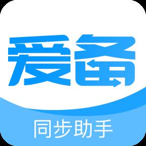 爱备(手机资料备份还原软件)