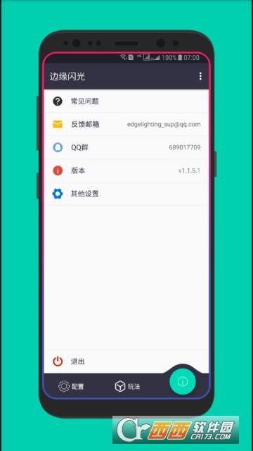 手机边缘闪光app v1.1.5.2