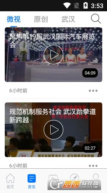 掌上武汉app 5.3.0 官方安卓版