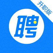 智联招聘升职版2019