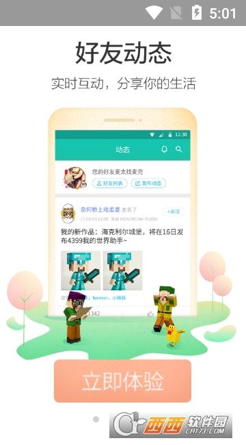4399我的世界助手app 2.4.3.3官方版