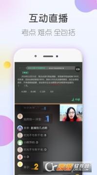 注册会计师随身学app