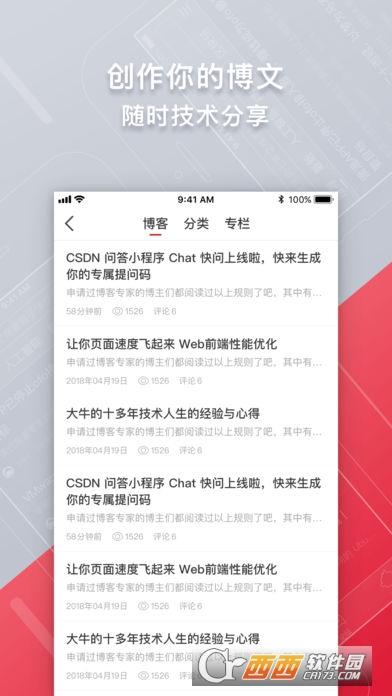 CSDN(专业IT开发者社区) v3.7.5安卓版