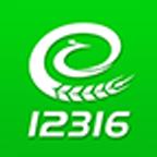 12316热线App(福建农业服务)