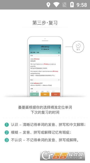 墨墨背单词app 3.4.3安卓版