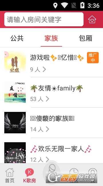 K歌达人 v5.6.10.2 官方最新版