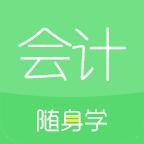 对啊网会计随身学appV5.2.2.3 安卓版