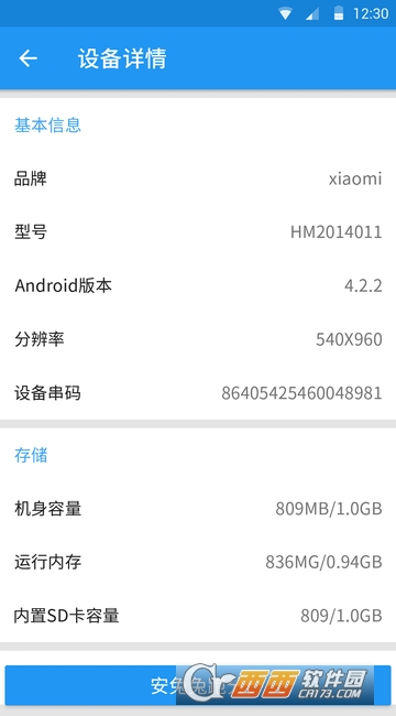 刷机大师安卓手机版 3.6.3正式版