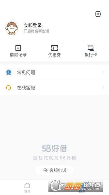58好借app 2.3.4安卓版