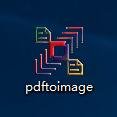 PDF文件转换成多种图片格式工具v4.1 绿色免费版