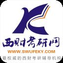 西财考研网官方app