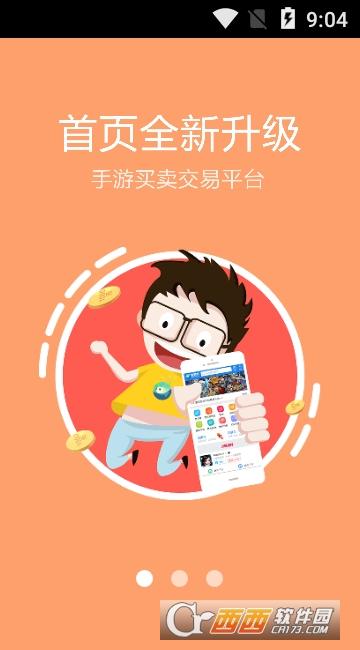 魔游游手机网游交易平台 7.3.2 安卓版