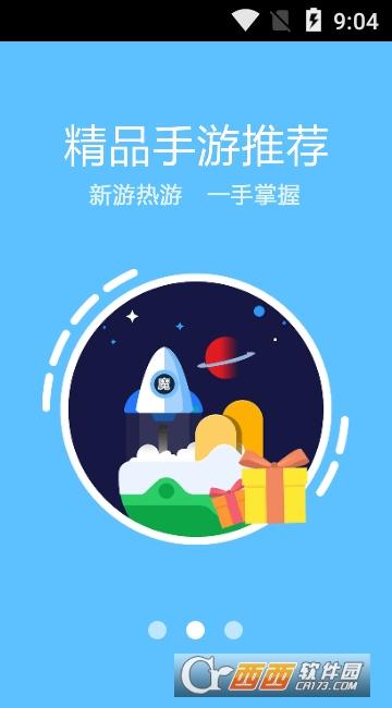 魔游游手机网游交易平台