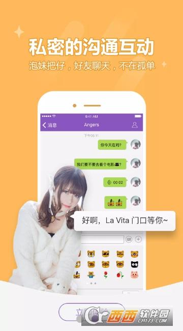 YY约战手机版 V6.17.2 官方安卓版