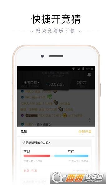 企鹅电竞直播助手app v2.10.2.220安卓版