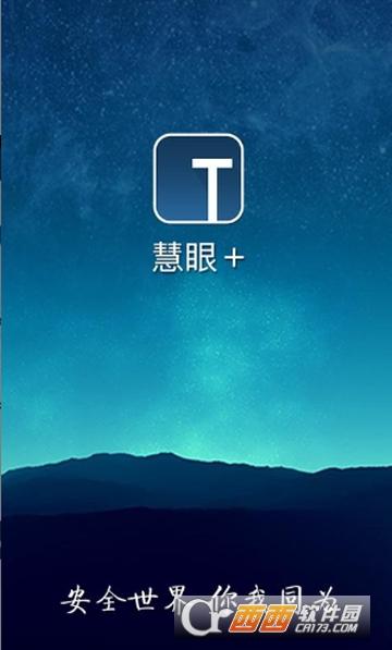 慧眼家(安防监控www.hv0000.com) v1.6.2 安卓版