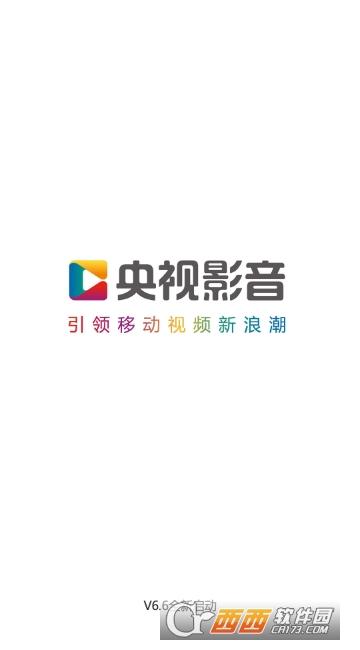 央视影音手机版 6.7.5 安卓版