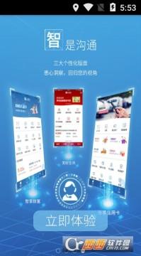 上海银行手机客户端
