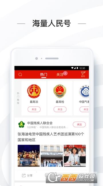 人民日报安卓版 V7.0.0 官方版