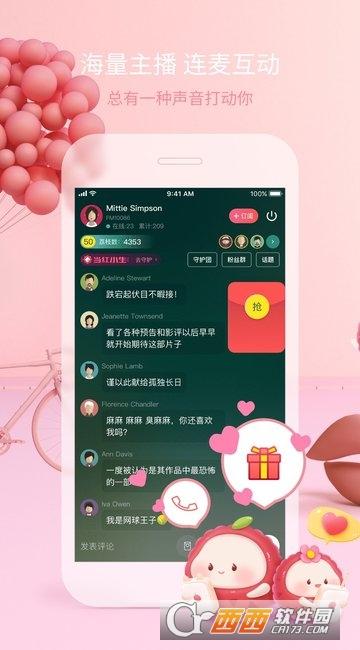 荔枝FM直播app 5.1.1 手机版