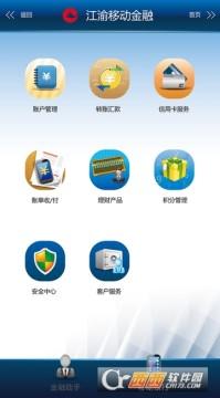 重庆农村商业银行手机客户端