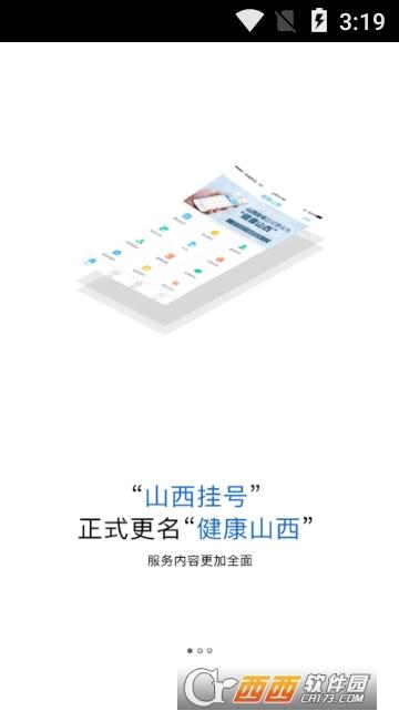 健康山西app 4.0.5安卓最新版