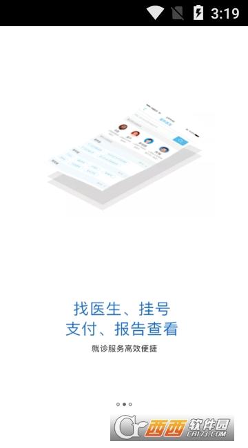 健康山西app
